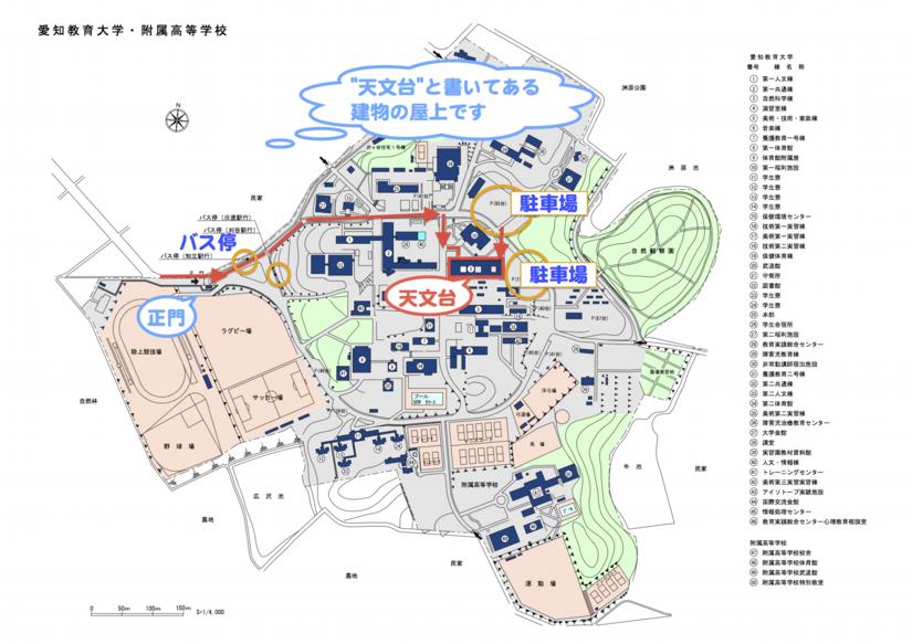 キャンパスマップ of 愛知教育大...